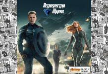 Imagem para Capitão América 2: O Soldado Invernal mostra Steve Rogers (Chris Evans) com seu uniforme, Natasha Romanoff (Scarlett Johansson) à direita e Alexander Pierce (Robert Redford) ao fundo. Os três estão de frente para a câmera